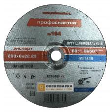 Круг шлифовальный по металлу №164, 230*6.0*22 мм Профоснастка Эксперт тип 27
