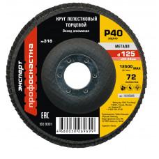 Круг лепестковый торцевой 125 мм/ P40 КЛТ № 318 кальцинир оксид алюминия, 72 сегмента по стали