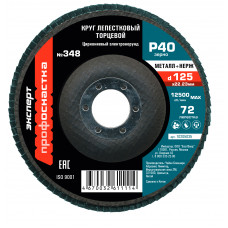 Круг лепестковый торцевой 125 мм/P40 КЛТ № 348 Цирконий, 72 сегмента для нержавеющих сталей