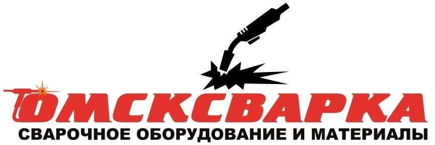 ОМСКСВАРКА - сварочное оборудование и материалы.